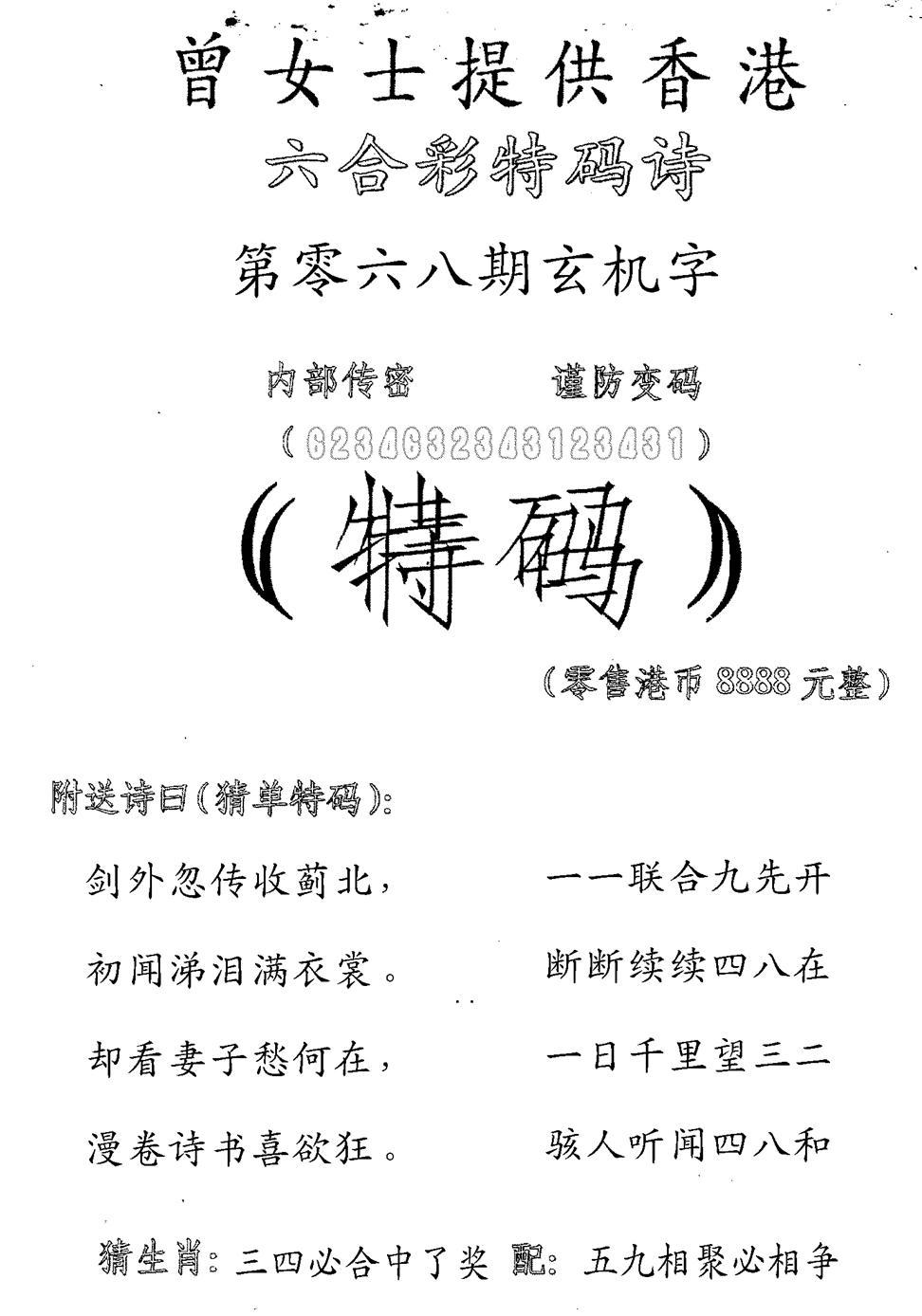 068期曾女士特码诗(黑白)