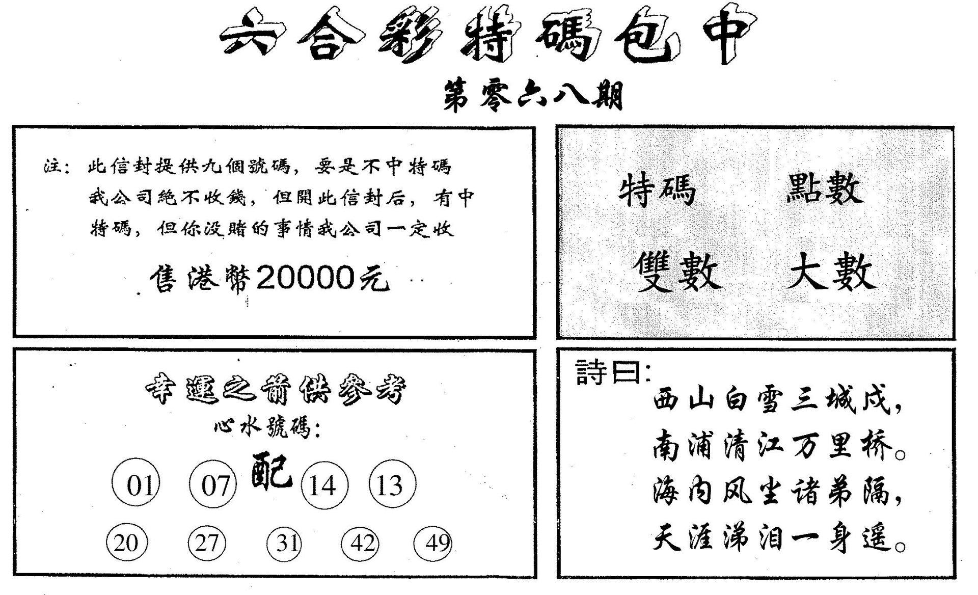 068期码诗包中(黑白)