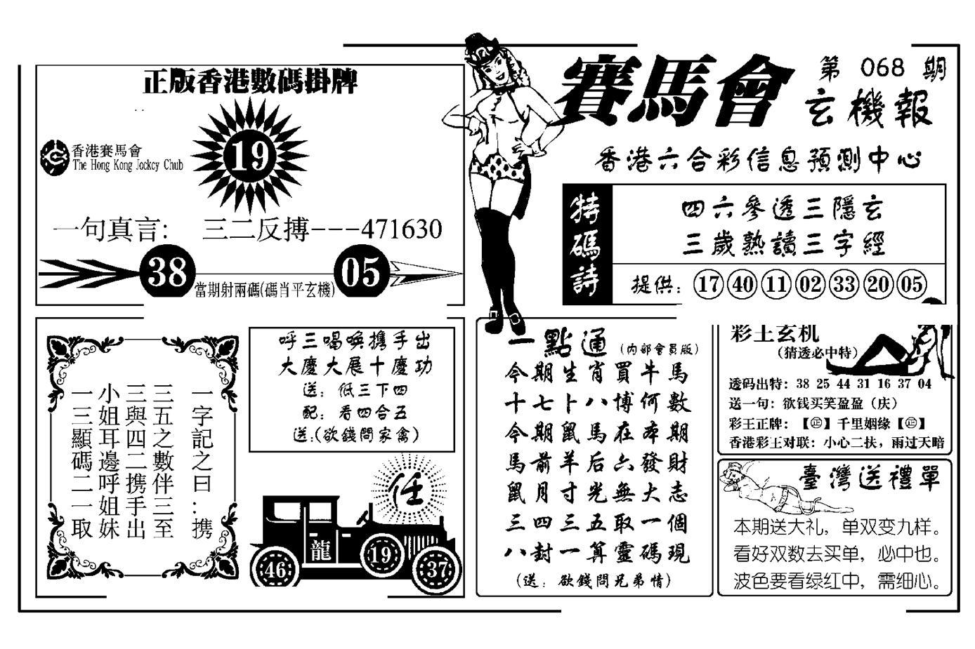 068期赛马会玄机报(黑白)