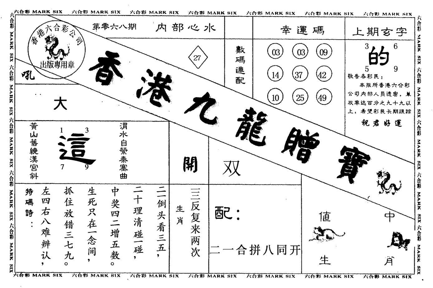 068期九大赠宝(黑白)