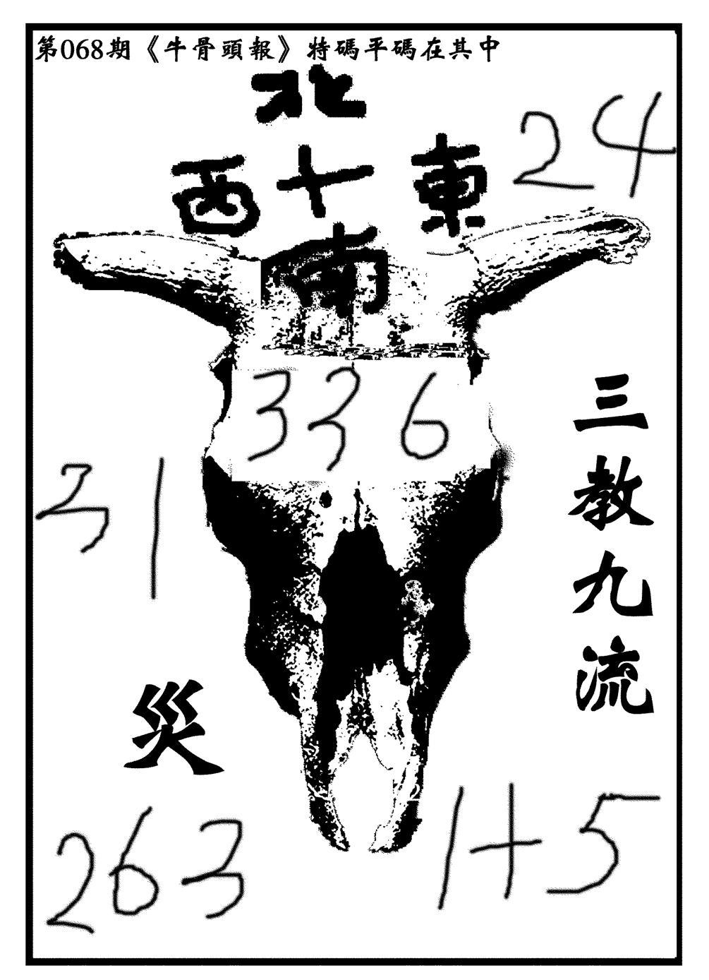 068期牛头报(黑白)