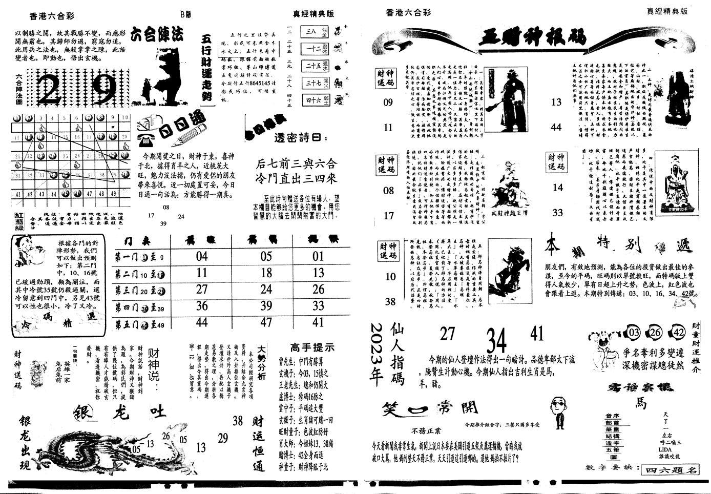 068期真经B(黑白)