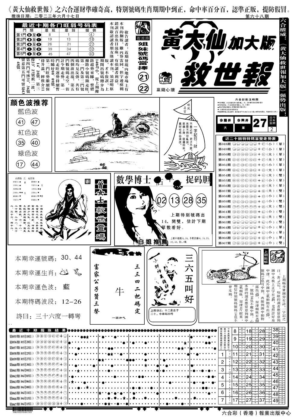 068期大救世A(黑白)