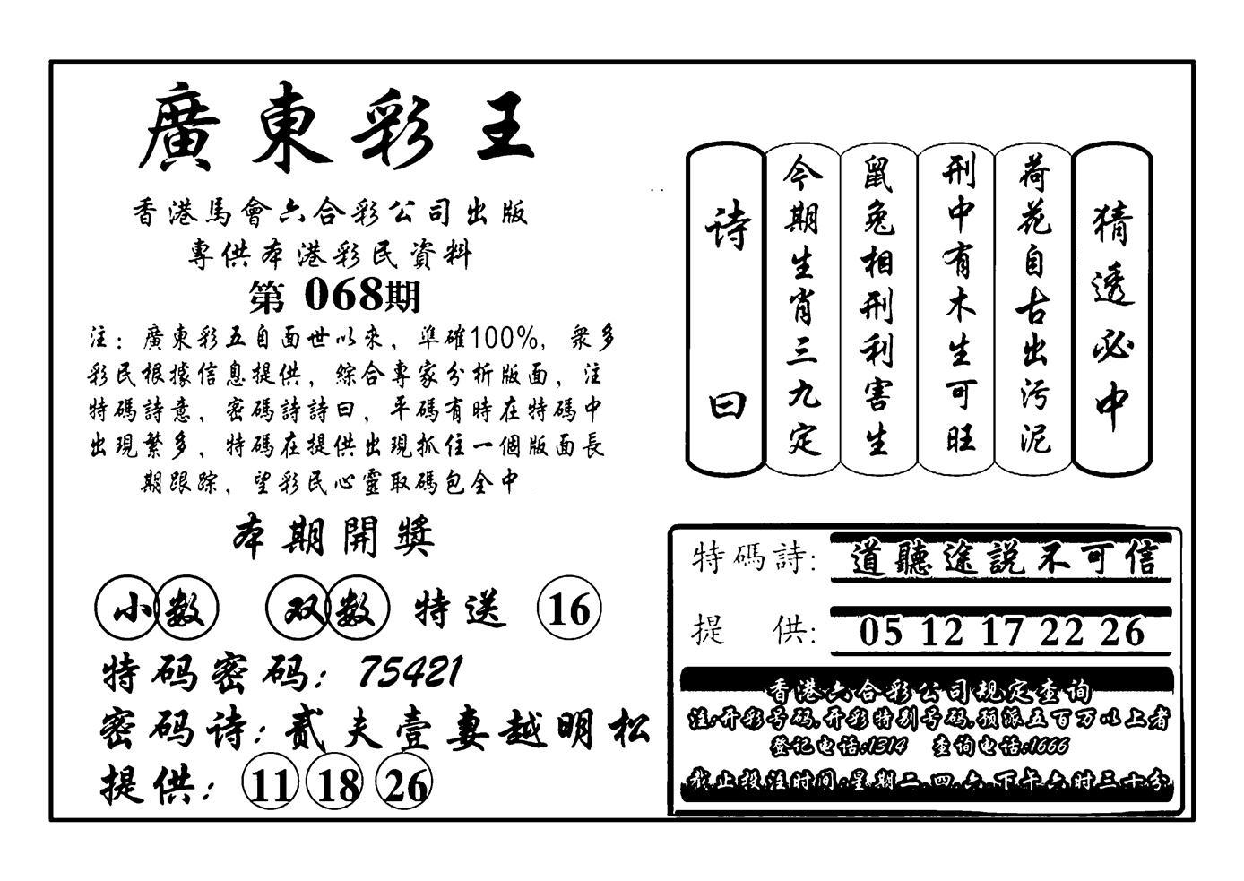 068期广东彩王(黑白)