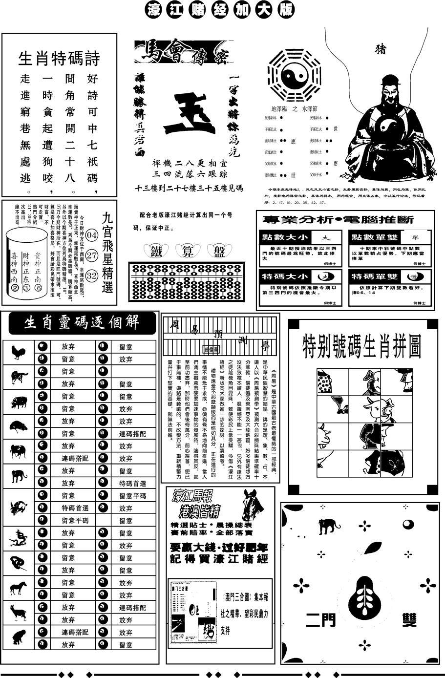 068期大版濠江B(黑白)
