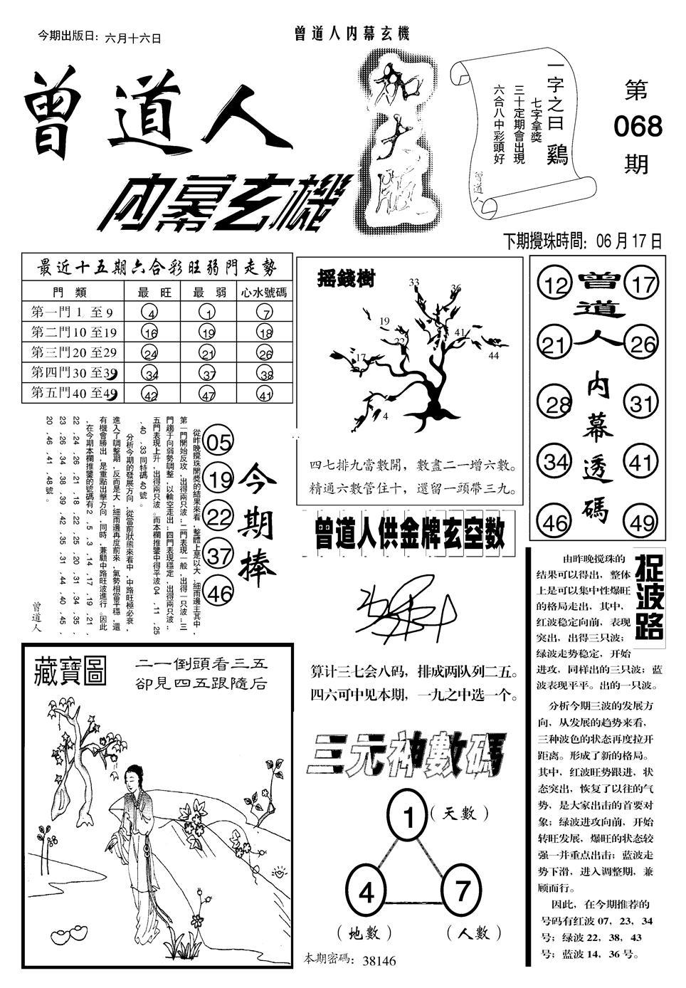 068期内幕加大A(黑白)