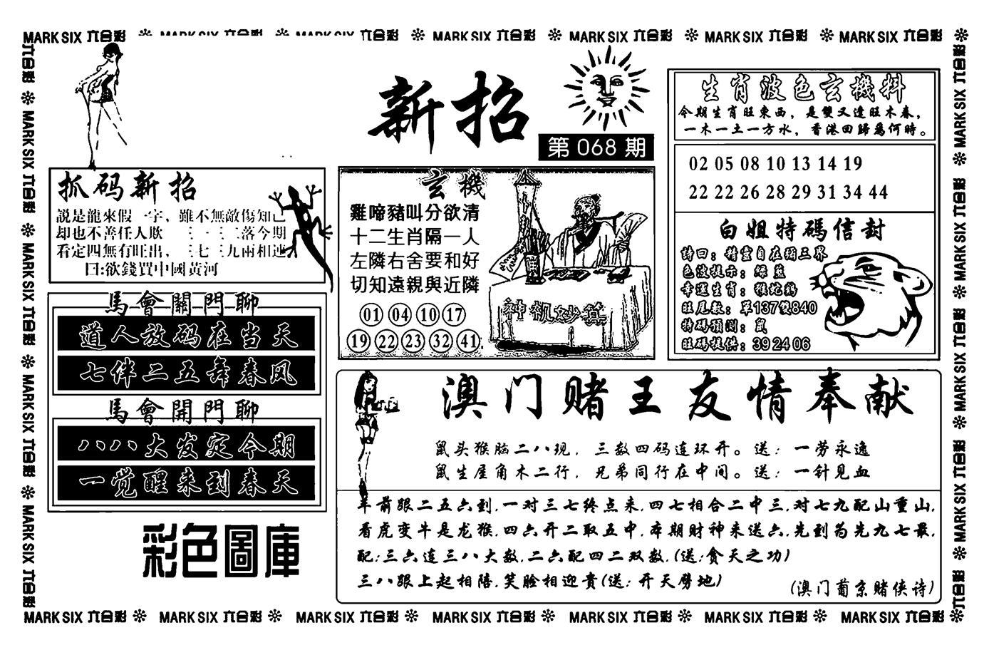 068期诸葛新招(黑白)
