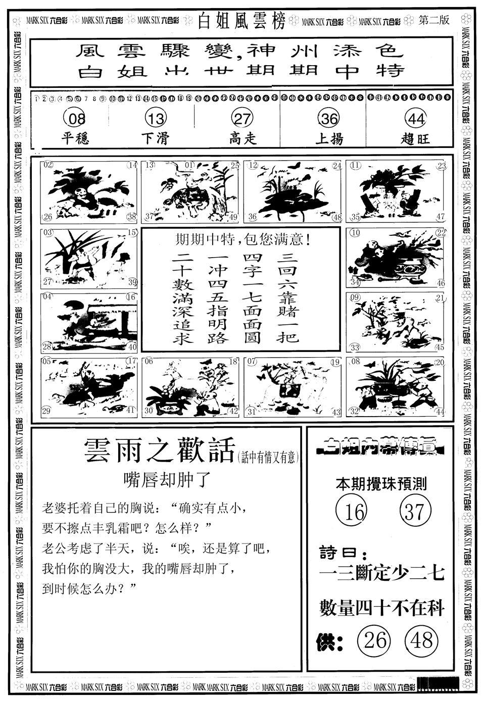 068期白姐风云榜B(黑白)