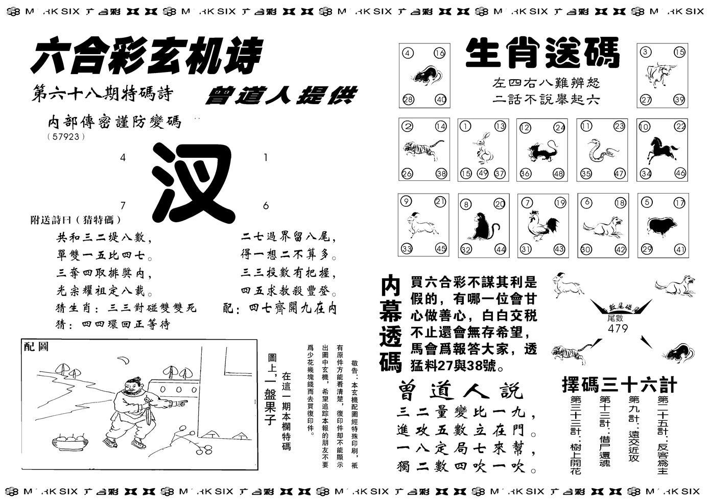 068期新内幕B(黑白)