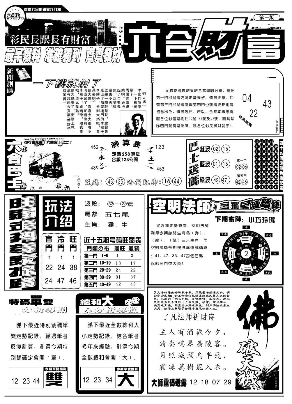 068期六合财富A(黑白)