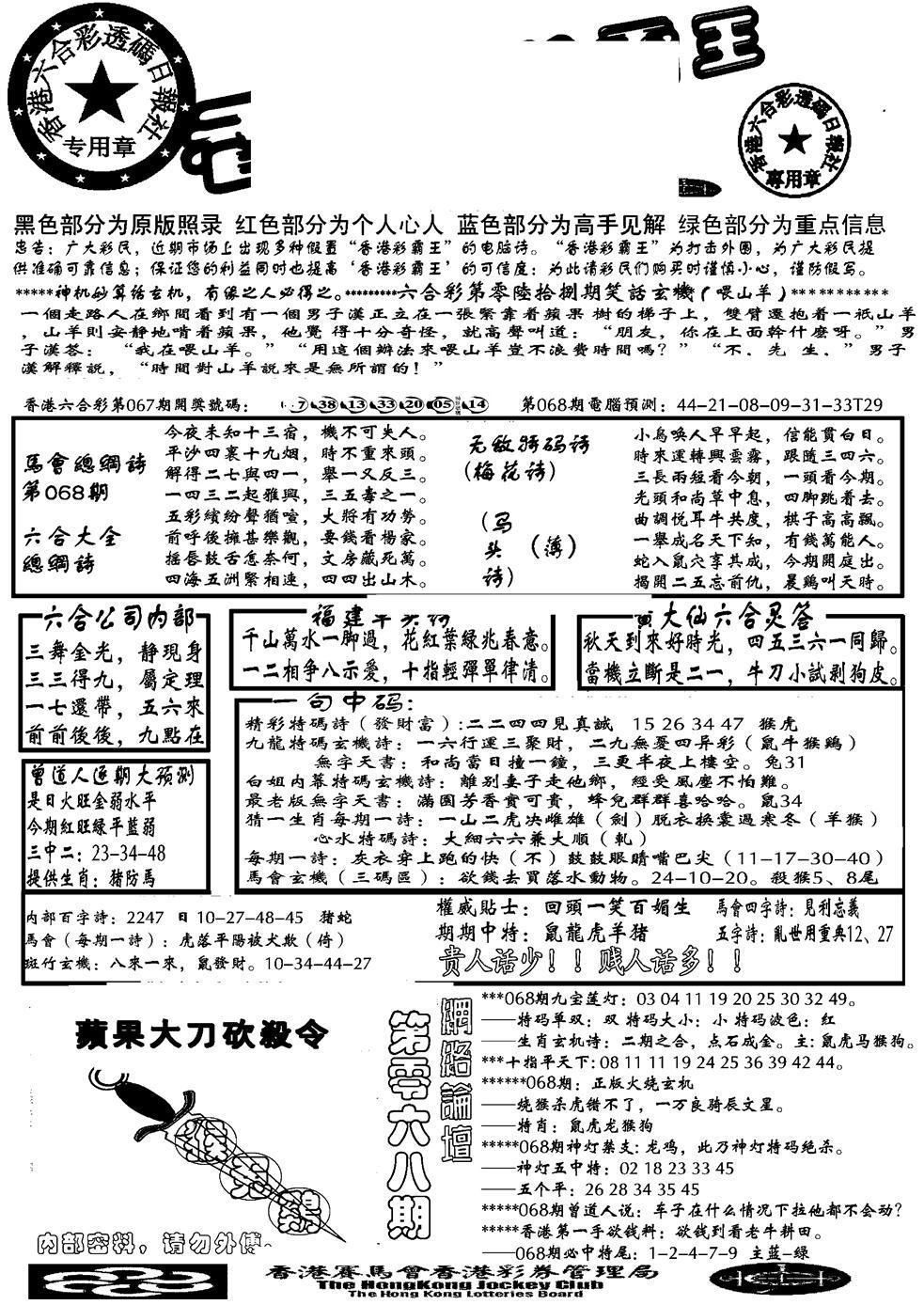 068期大刀彩霸王A(黑白)