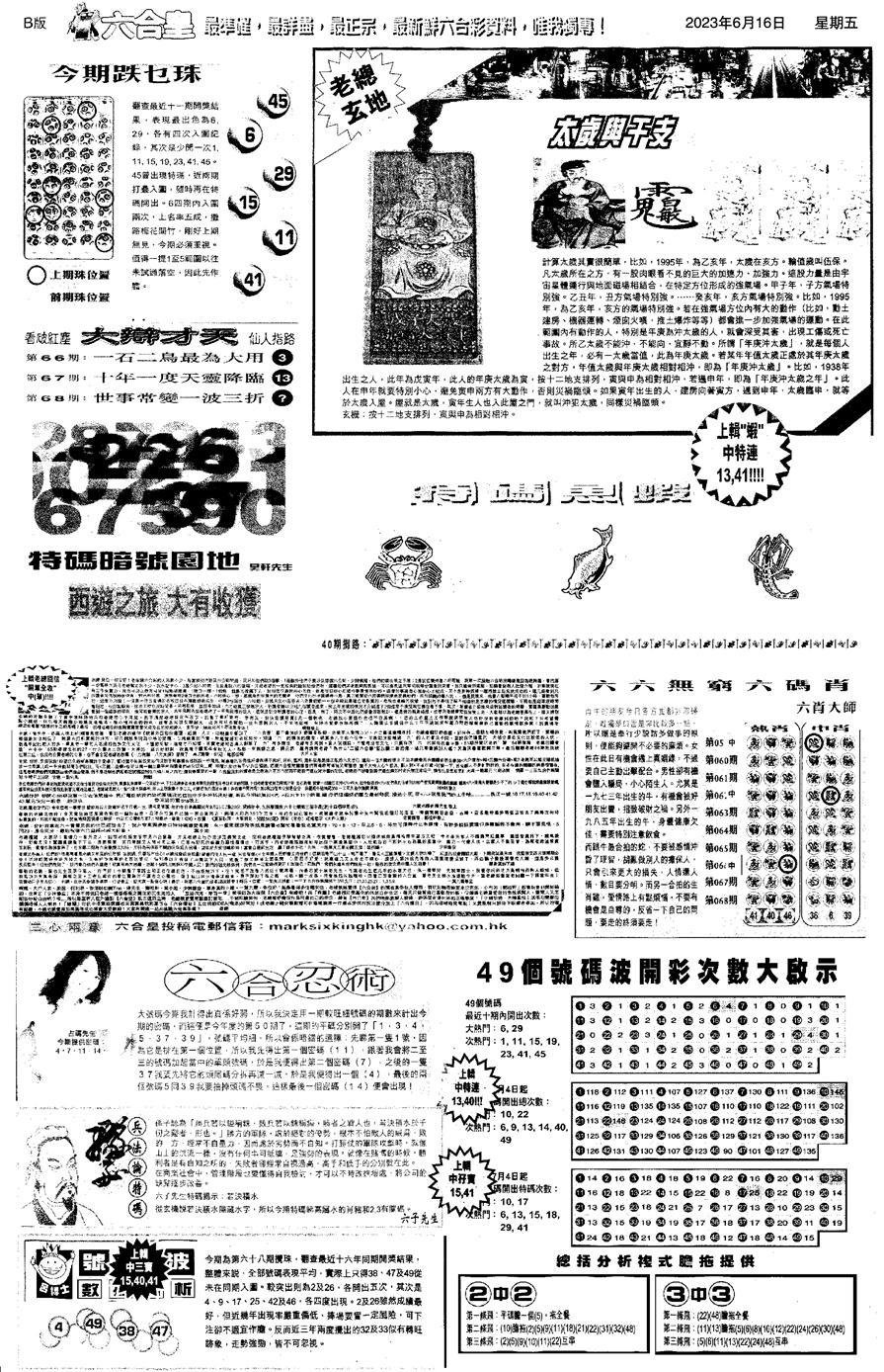 068期大版六合皇B(黑白)