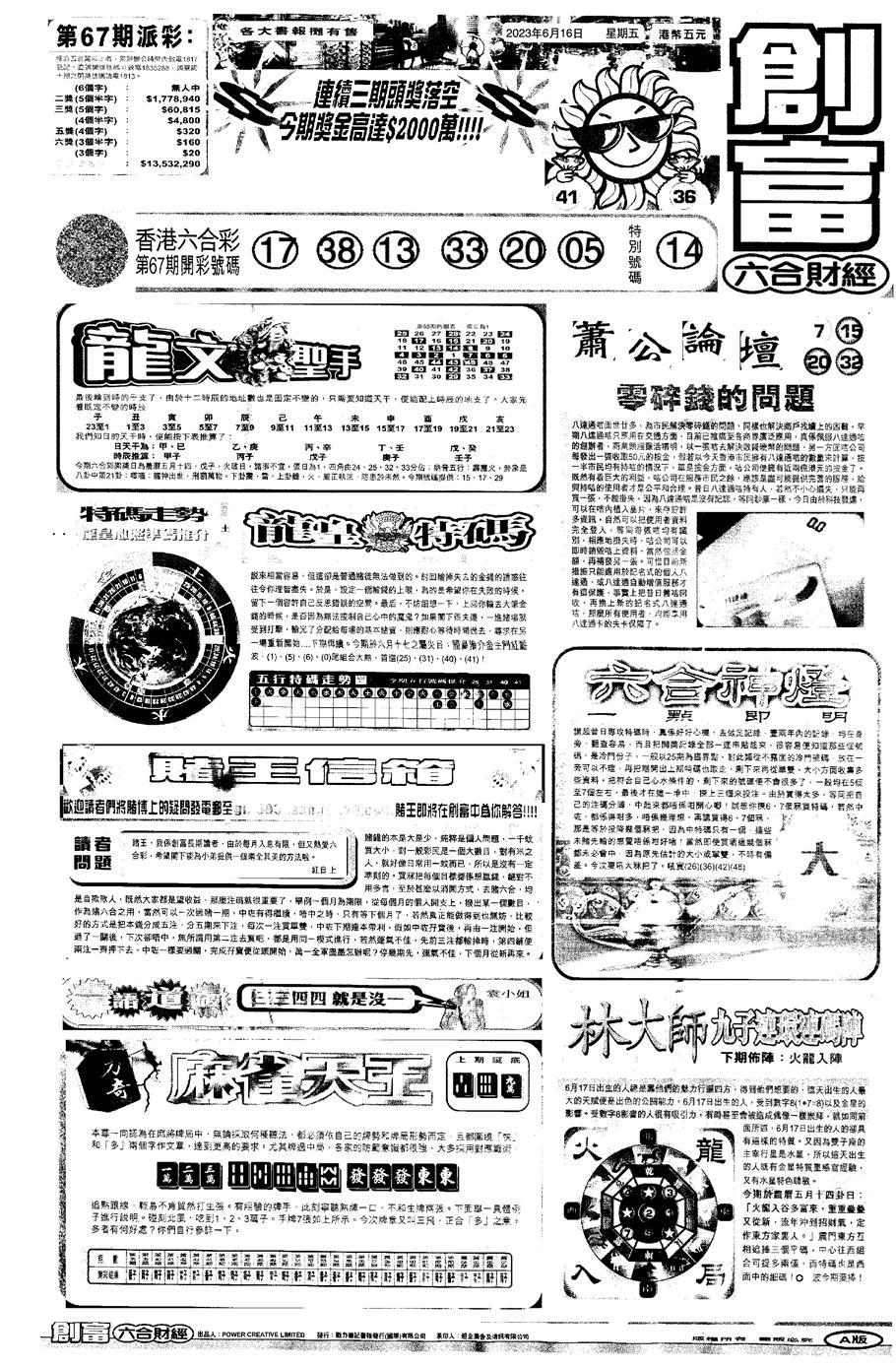 068期大版创富A(黑白)