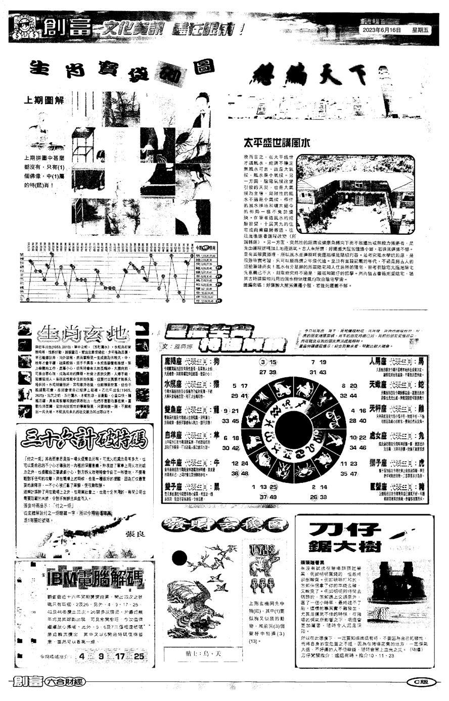 068期大版创富D(黑白)