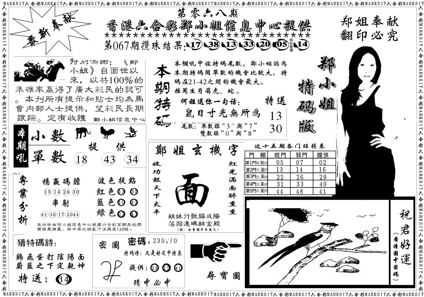 068期郑小姐特码报A(黑白)