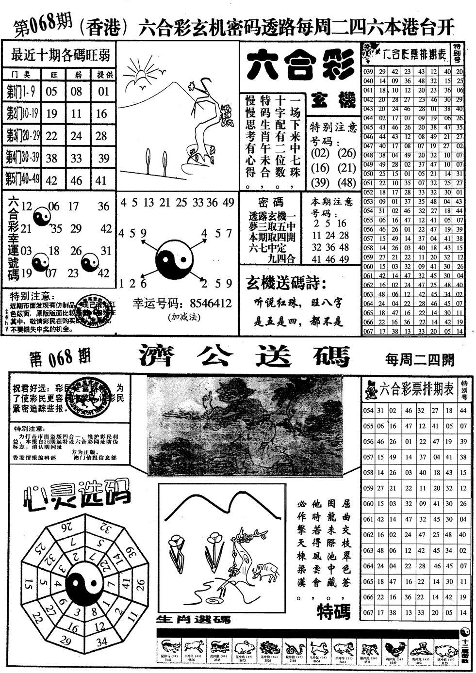 068期印仔小四合A(黑白)