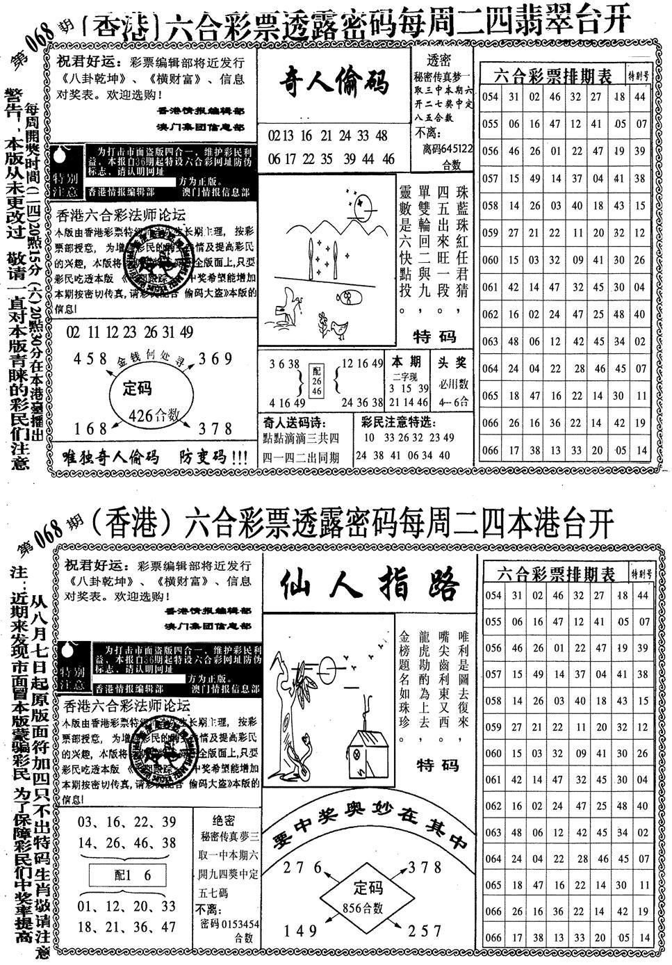 068期印仔小四合B(黑白)