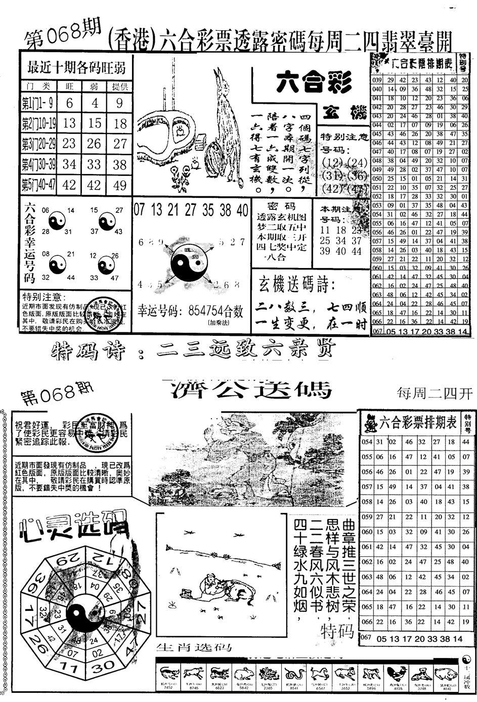 068期中版小四合A(黑白)