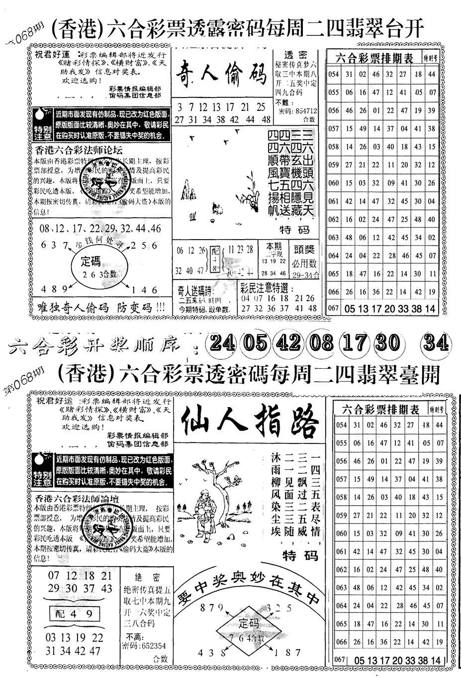 068期中版小四合B(黑白)