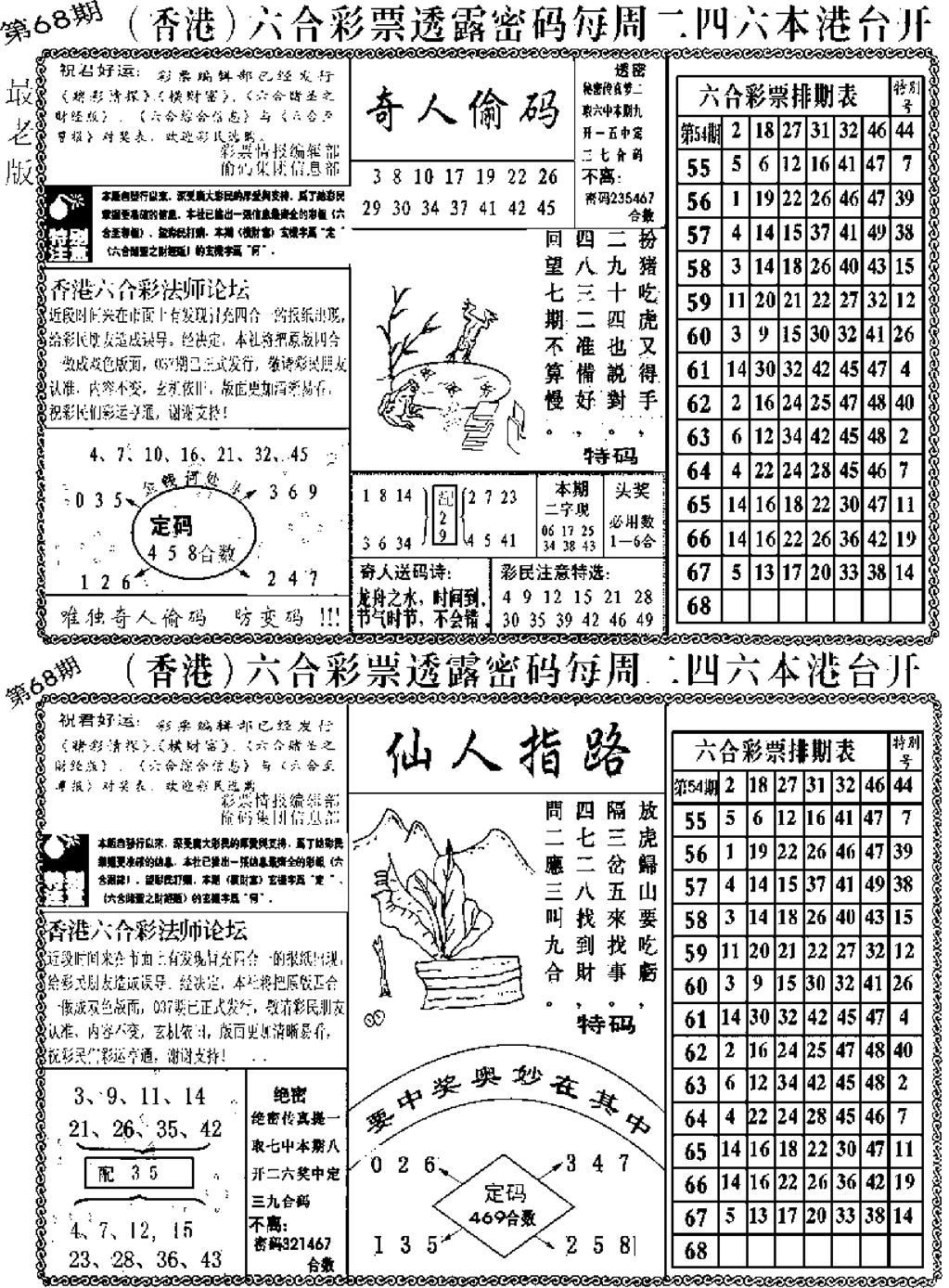 068期老板小四合A(黑白)