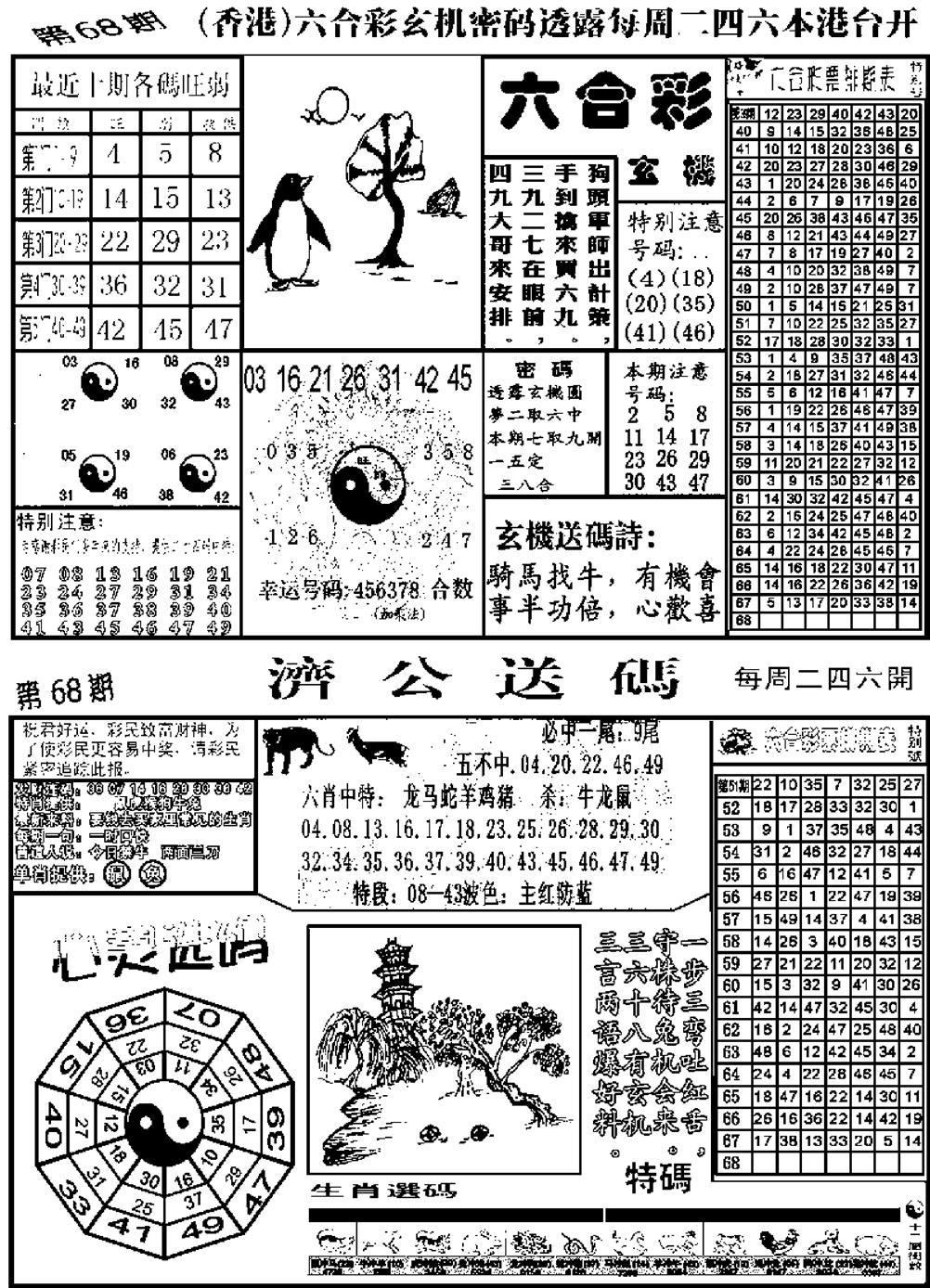 068期老板小四合B(黑白)