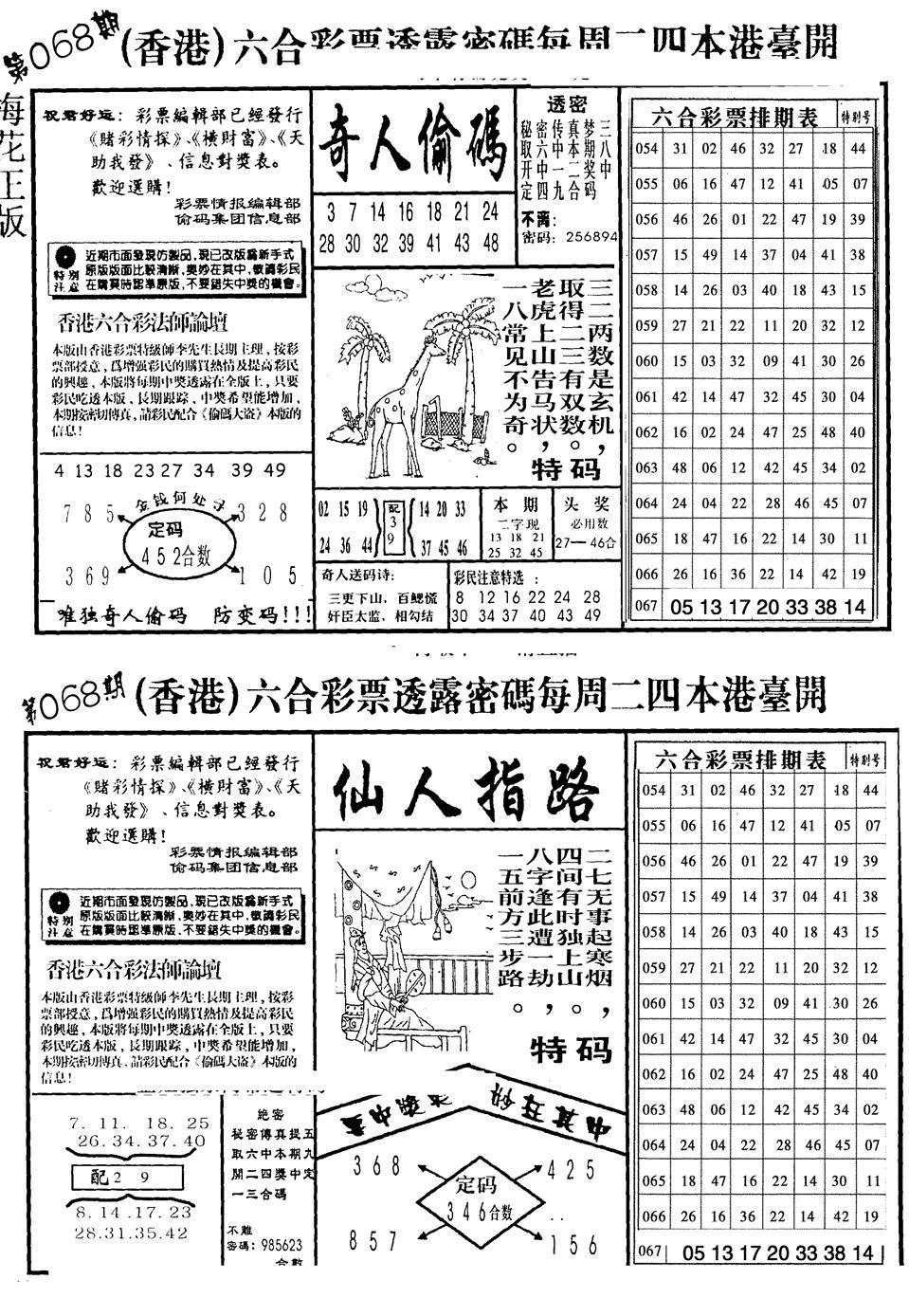 068期老版梅花四合B(黑白)