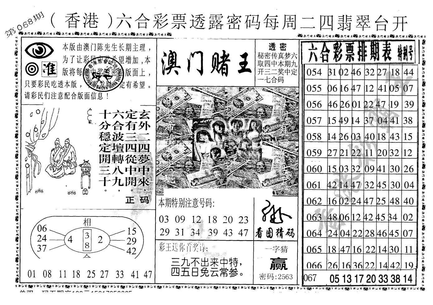 068期老版澳门堵王B(黑白)