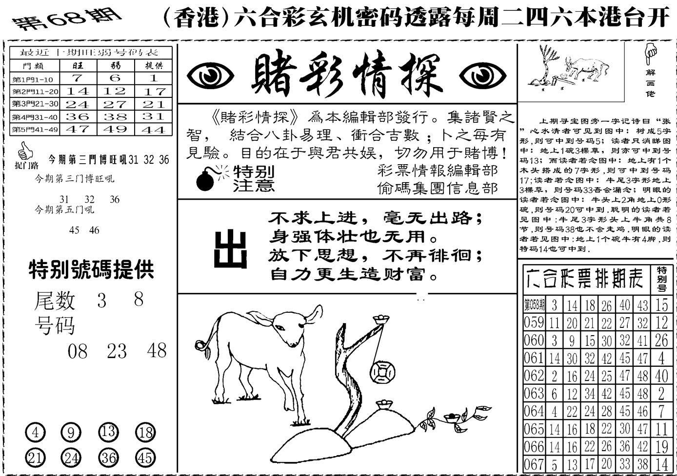 068期老版赌彩情探(黑白)