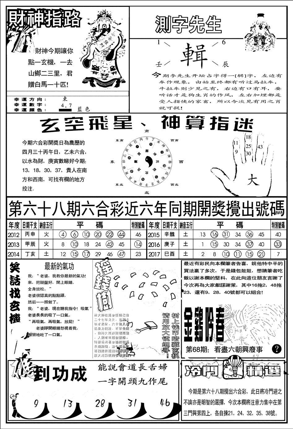 068期中版四柱预测B(黑白)