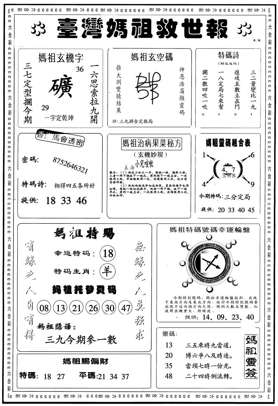 068期台湾妈祖灵码B(黑白)