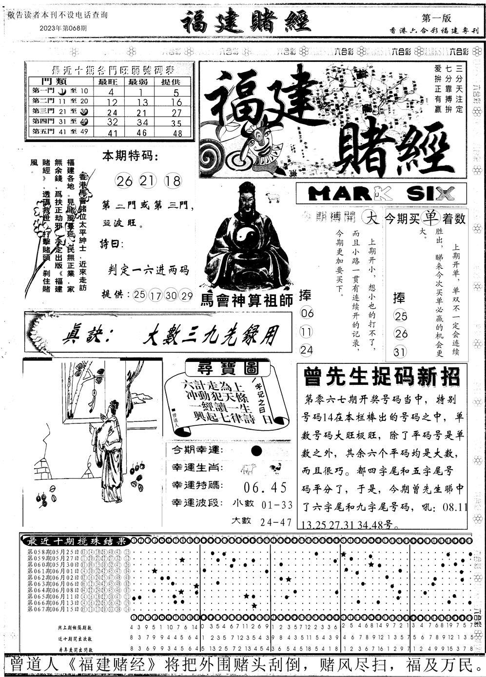 068期福建赌经A(黑白)