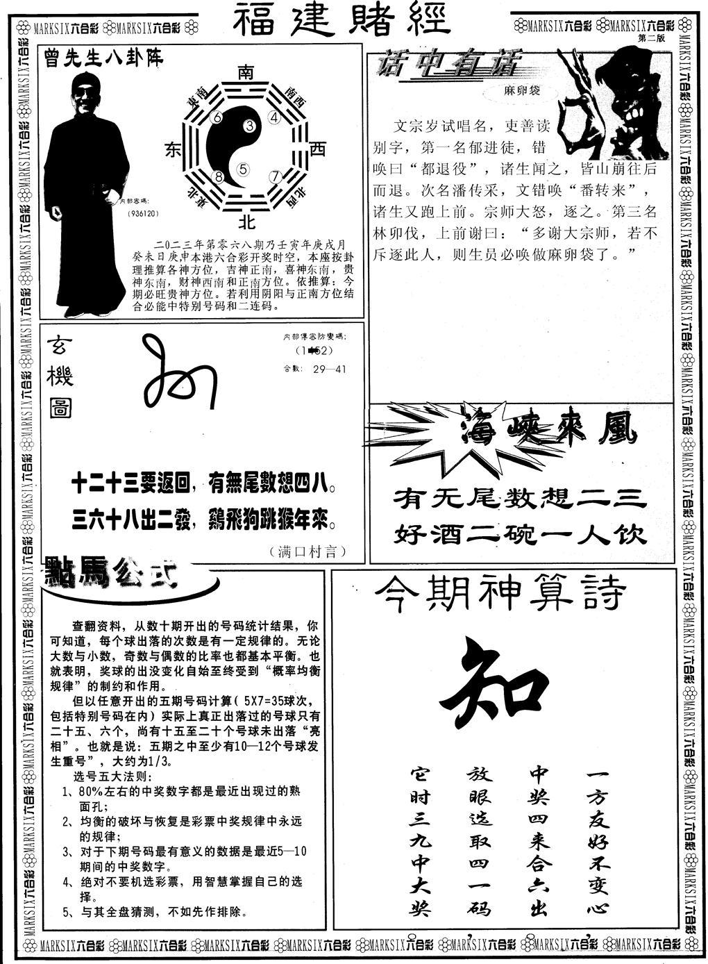 068期福建赌经B(黑白)