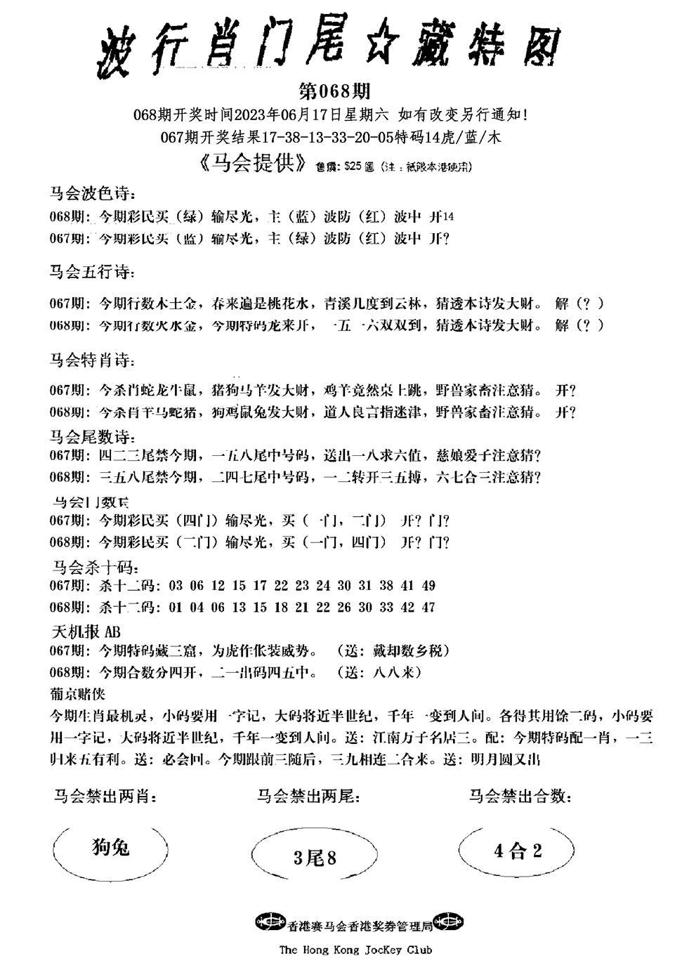 068期波行肖尾藏特图(黑白)