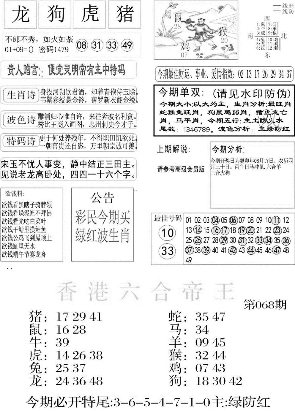 068期金凤凰A(黑白)