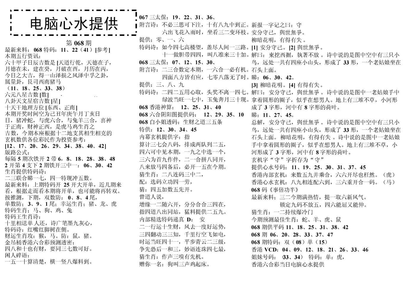 068期电脑心水(黑白)