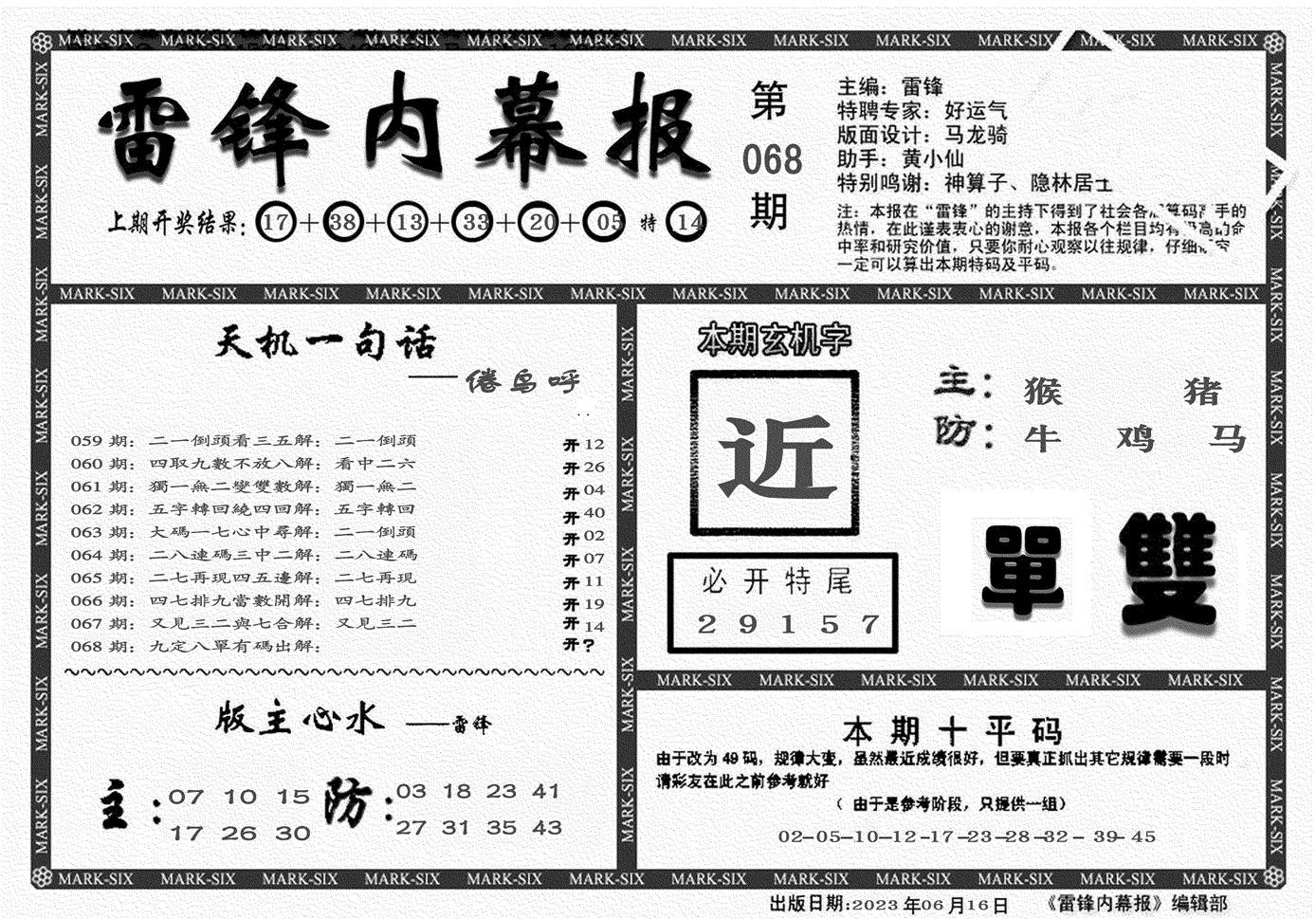 068期雷锋报(黑白)