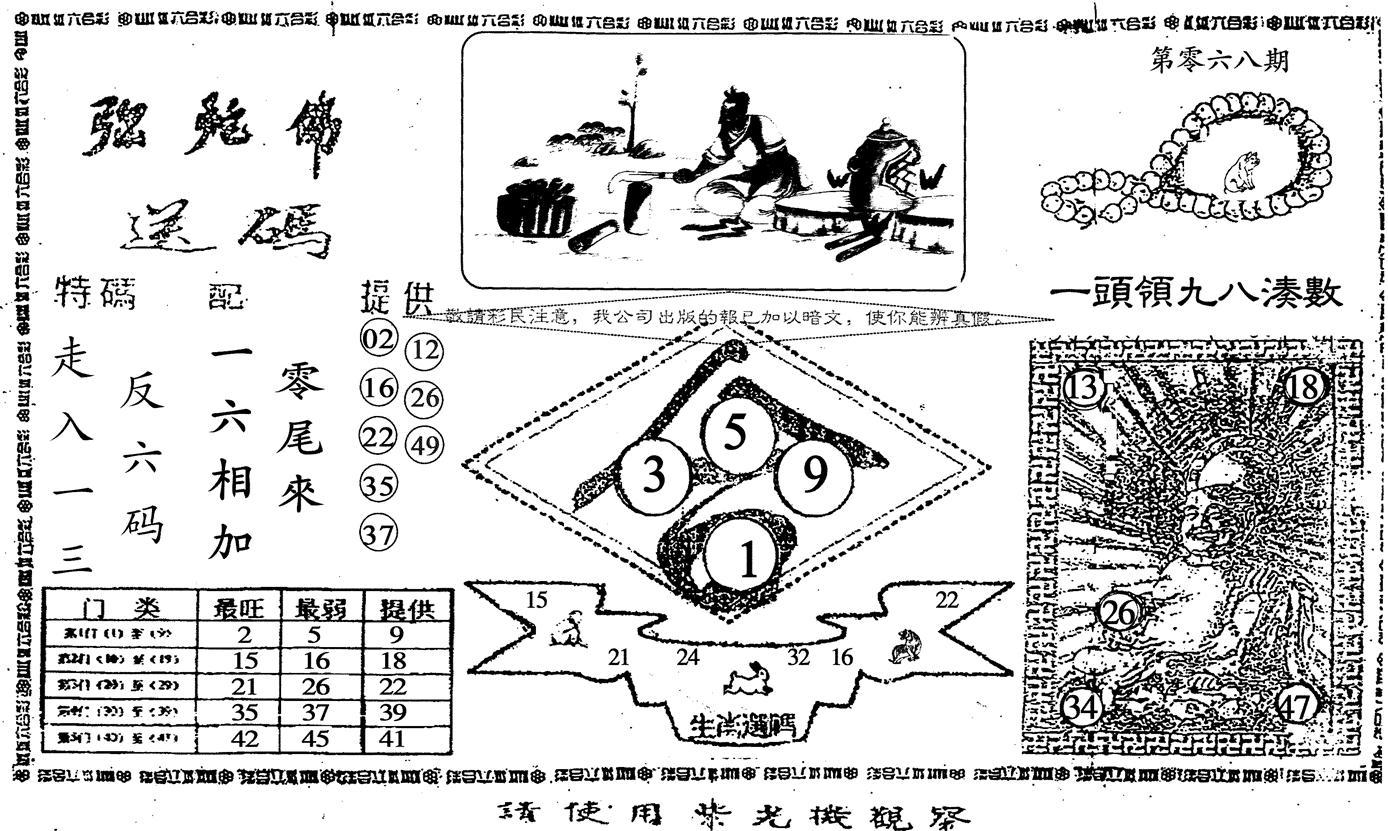 068期老弥陀佛(黑白)