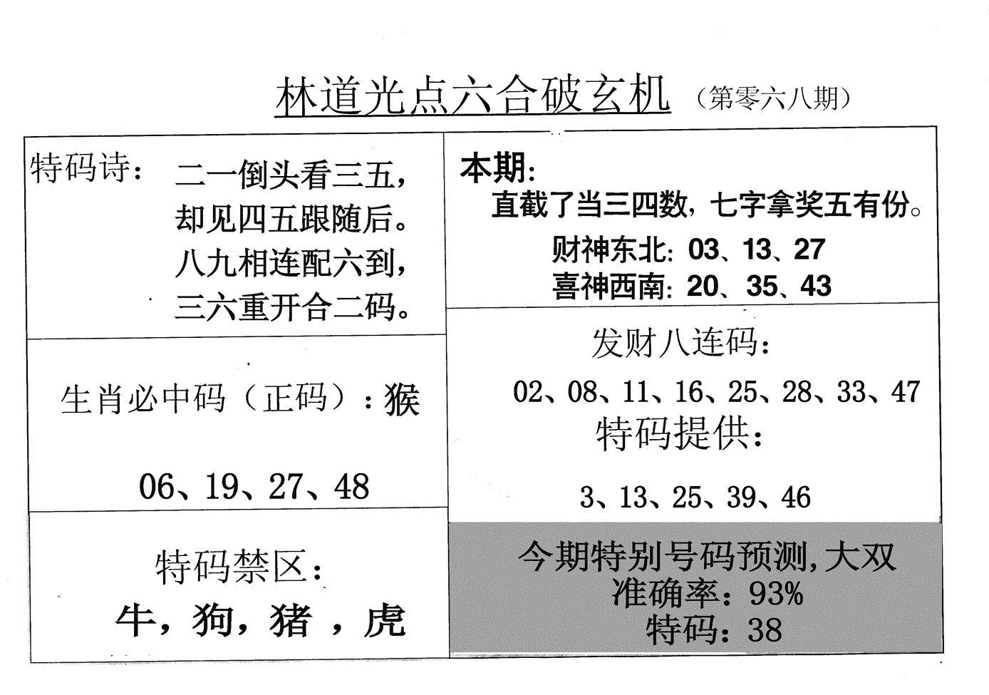 068期老林道光(黑白)