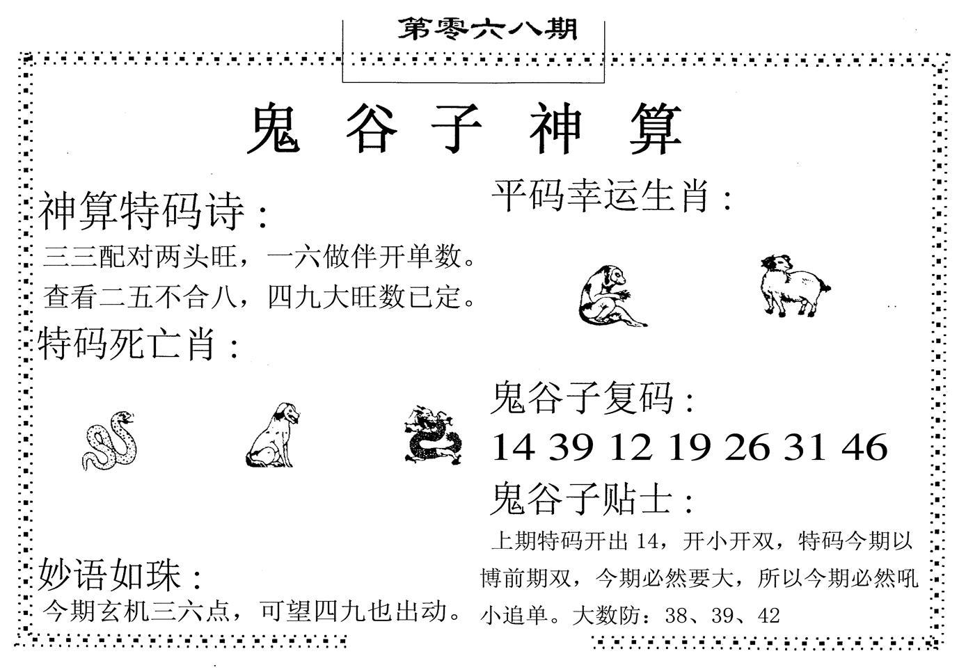068期鬼谷子神算(黑白)
