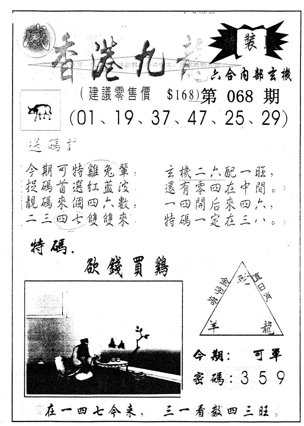 068期另版九龙内幕B(黑白)