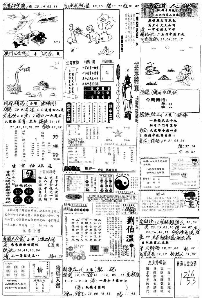 068期手写综合资料B(黑白)
