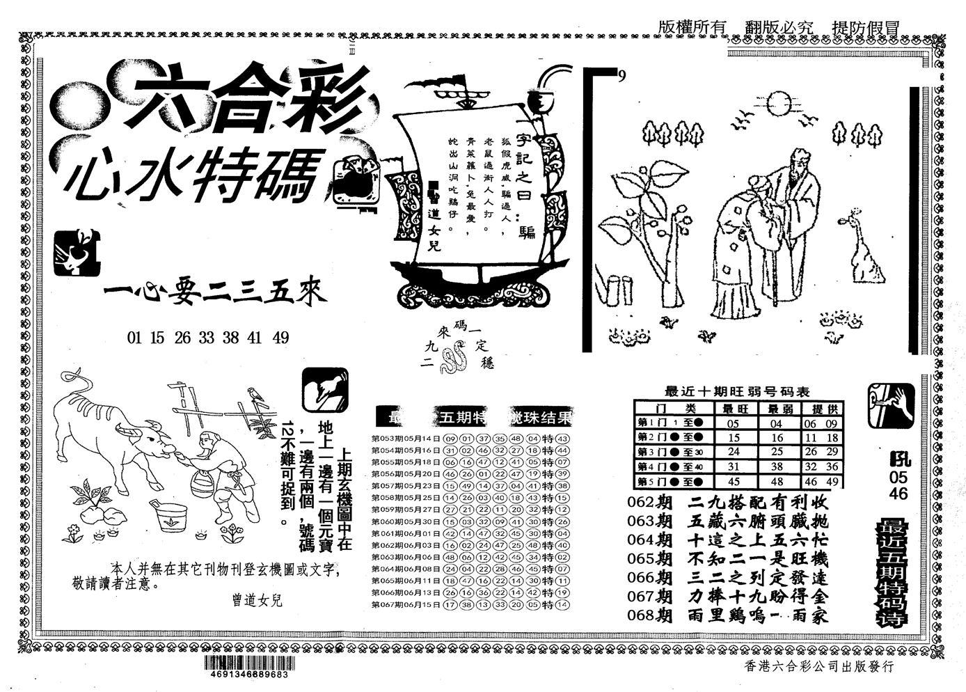 068期另版心水特码(黑白)