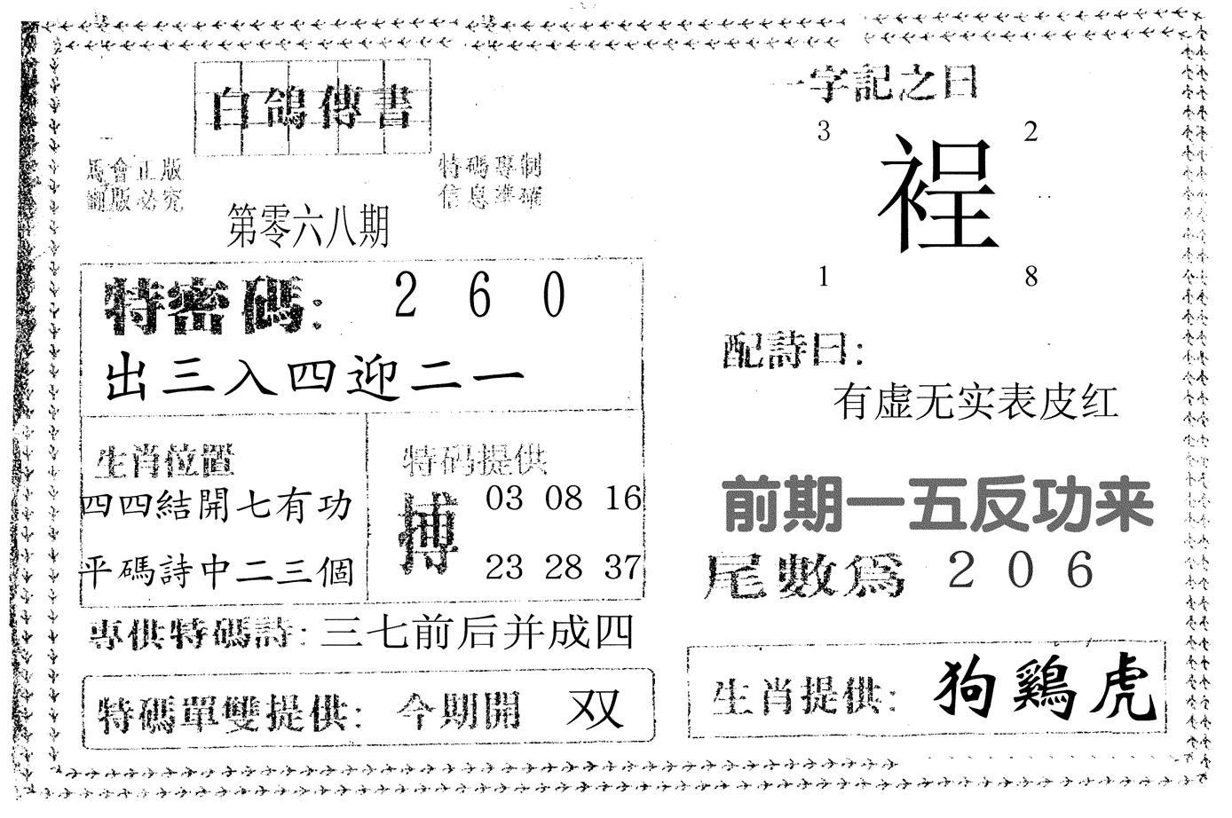 068期白鸽传书(黑白)