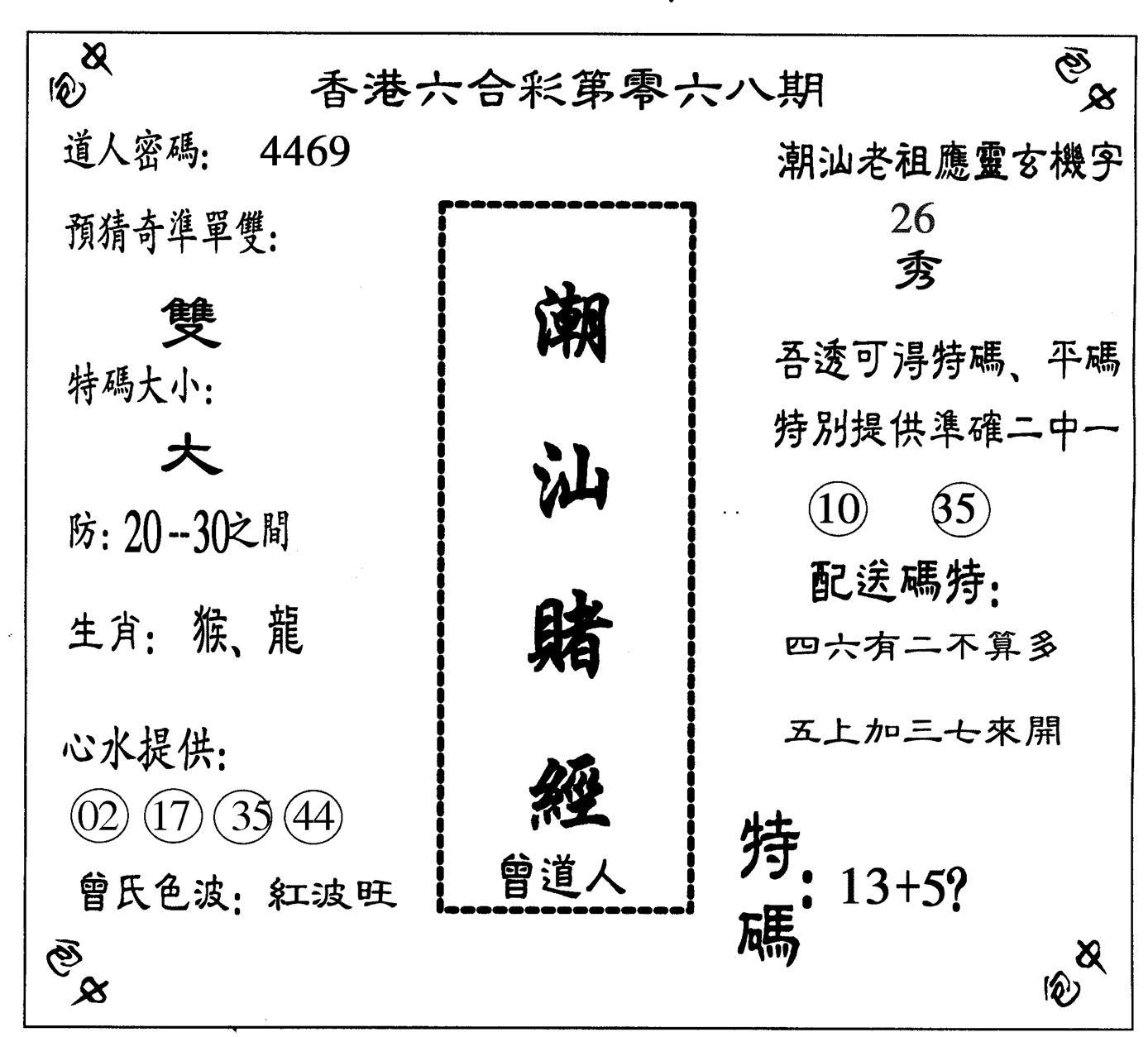 068期潮汕赌经(黑白)