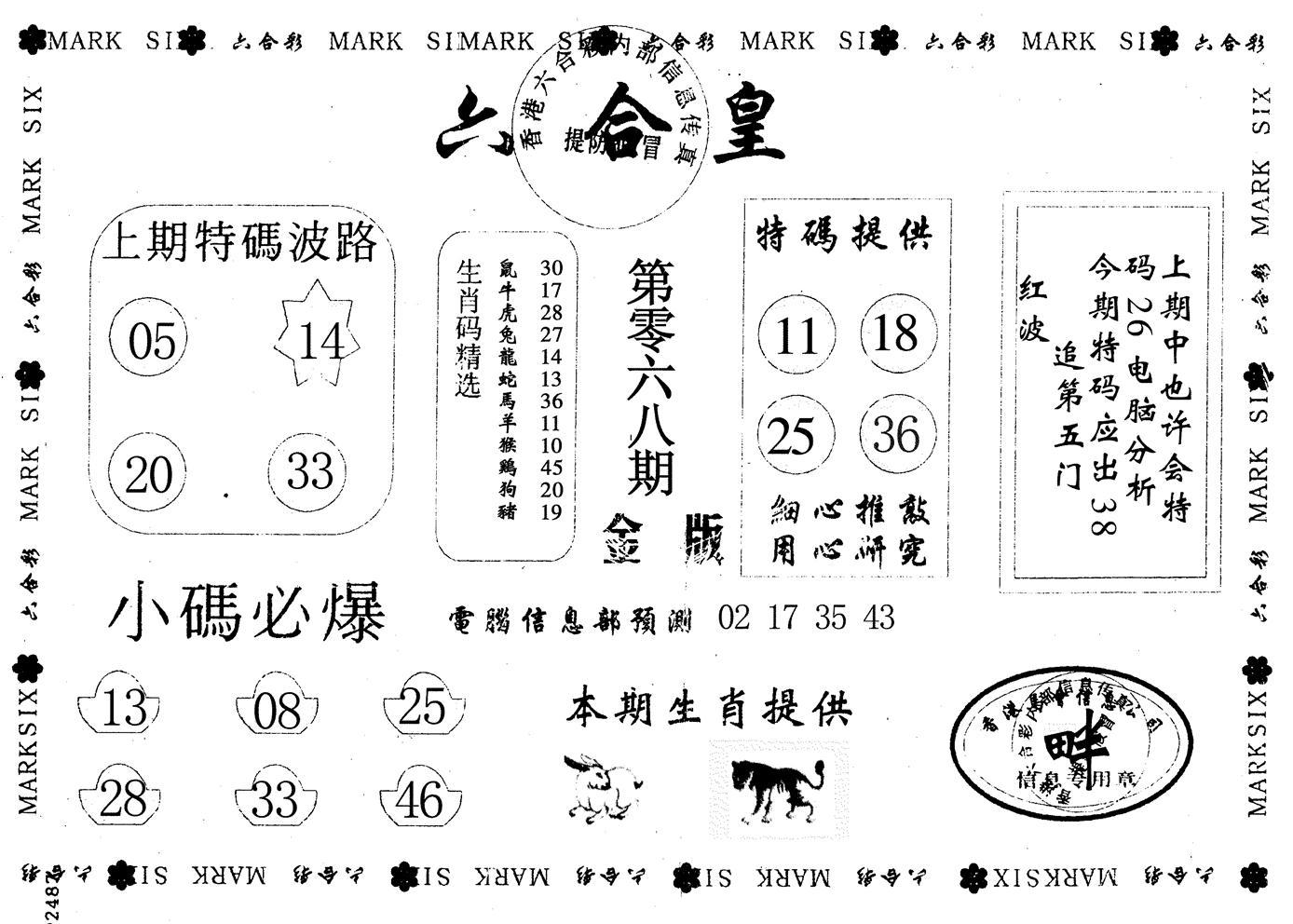 068期金版六合皇(黑白)