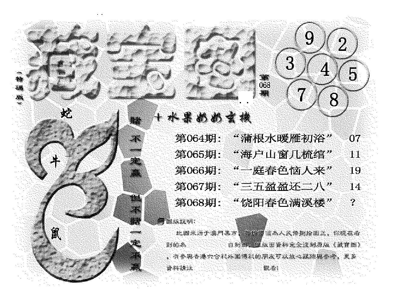 068期(九龙藏宝图)正版(黑白)
