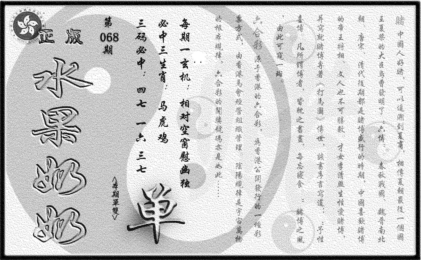 068期(九龙单双攻略)正版(黑白)