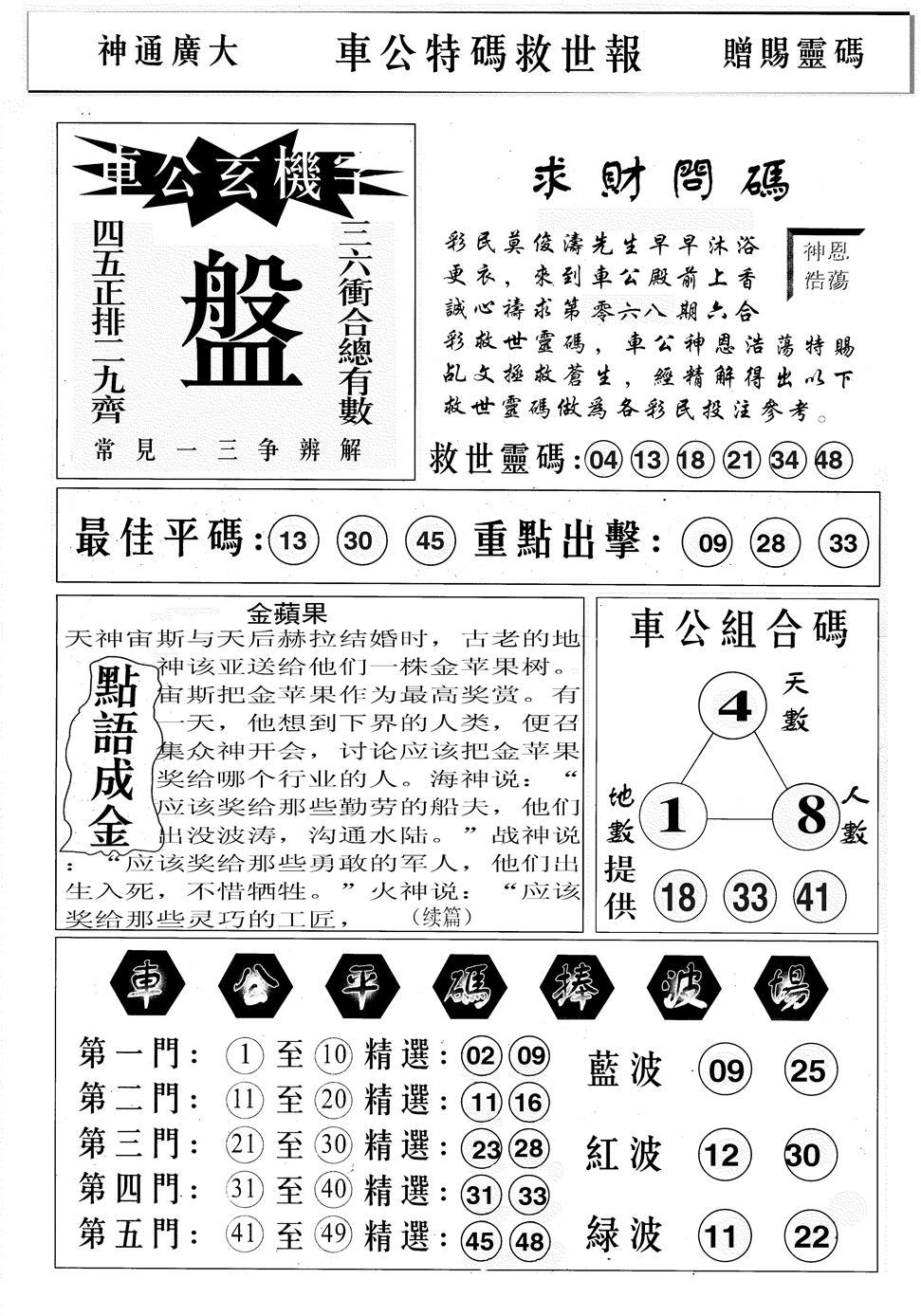 068期车公特码救世B(黑白)