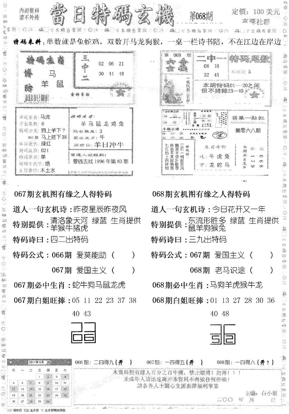 068期当日特码玄机A(新)(黑白)