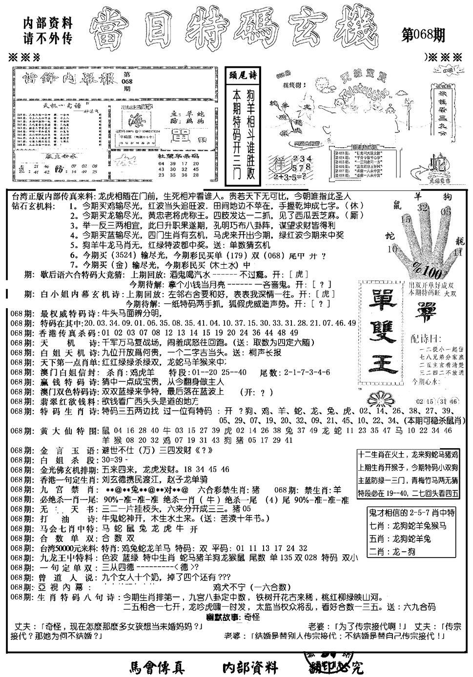 068期当日特码玄机B(新)(黑白)